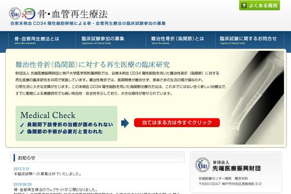 公的医療機関ウェブデザイン