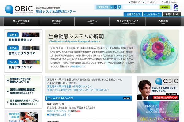 公的研究機関ウェブサイトデザイン
