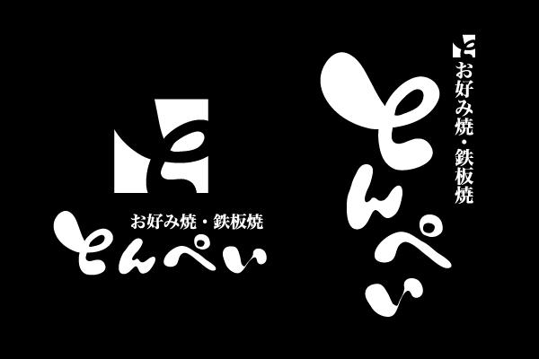飲食店 ロゴデザイン