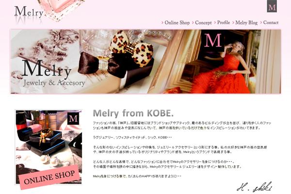 Melry ウェブデザイン