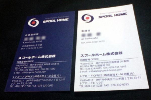 スプールホーム株式会社 名刺