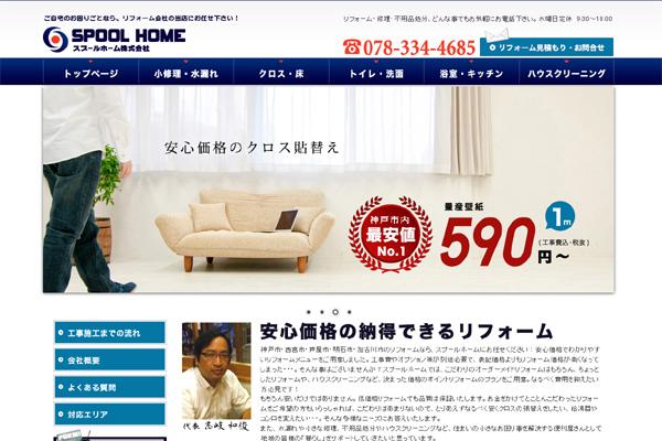 リフォーム会社ウェブサイト