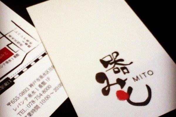 和風 ショップカード