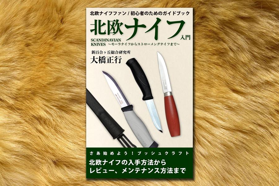趣味・ホビー関連の電子書籍カバーデザイン