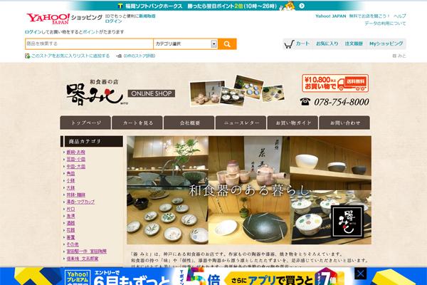 Yahoo!ショップデザイン