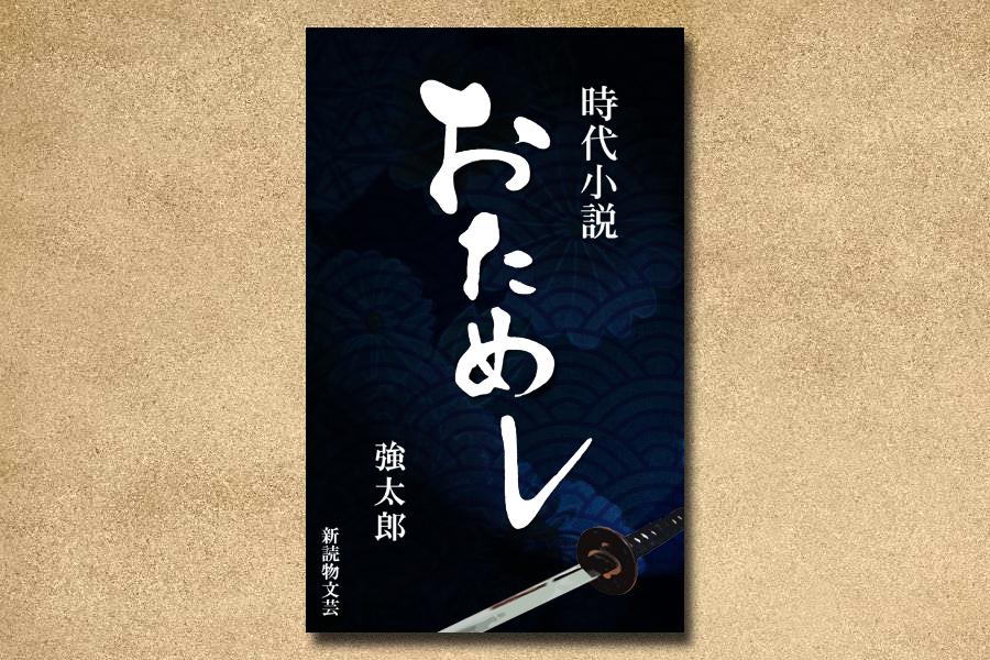時代小説電子書籍カバーデザイン