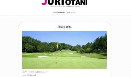 juri.golf ウェブサイトデザイン