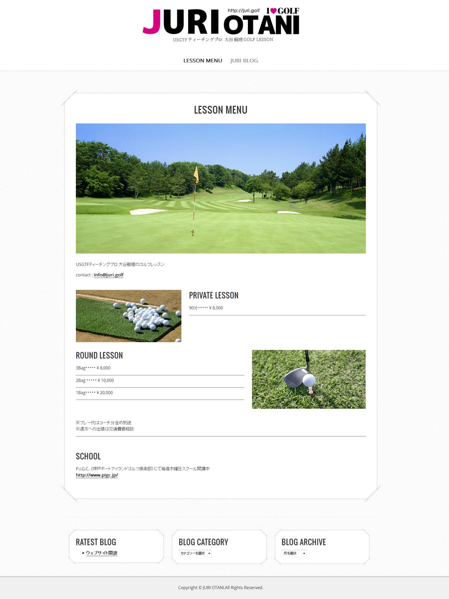 juri.golfウェブデザイン
