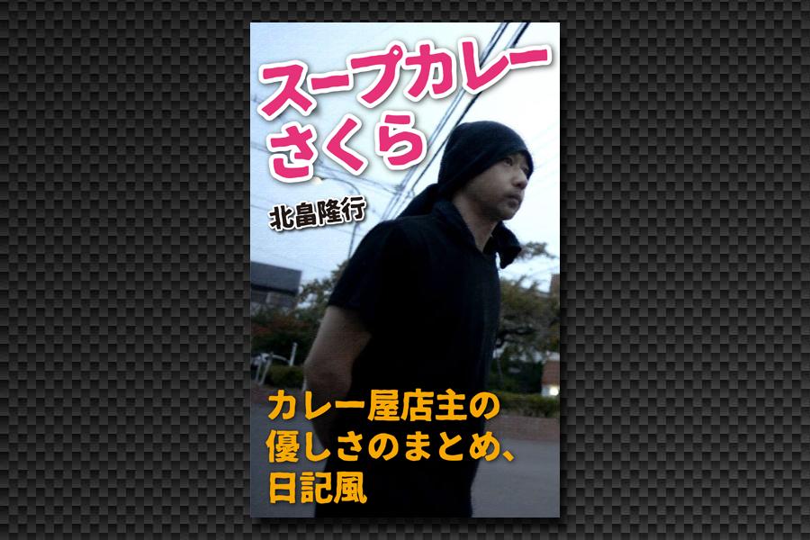 エッセイ/日記関連の電子書籍カバーデザイン